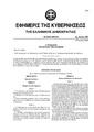 ΦΕΚ Α 120 - 27.06.2008.pdf