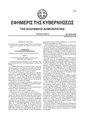 ΦΕΚ Α 84 - 15.03.2000.pdf