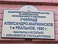 Александро Мариинское училище табличка.jpg