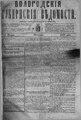 Вологодские губернские ведомости, 1890.pdf