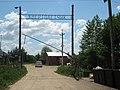 Ворота въезда в СНТ Вертолетчик. - panoramio.jpg