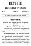 Вятские епархиальные ведомости. 1866. №22 (дух.-лит.).pdf