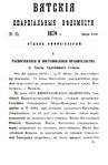 Вятские епархиальные ведомости. 1870. №13 (офиц.).pdf