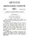 Вятские епархиальные ведомости. 1882. №02 (дух.-лит.).pdf