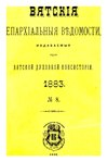 Вятские епархиальные ведомости. 1883. №08 (офиц.).pdf