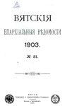Вятские епархиальные ведомости. 1903. №22 (офиц.).pdf
