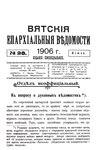 Вятские епархиальные ведомости. 1906. №28 (неофиц.).pdf
