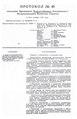 Заседание Президиума Всероссийского ЦИК от 22 ноября 1924 г. (Протокол №45).pdf