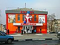 Кинотеатр Космос в городе Шебекино.jpg