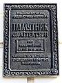 Меморіальна табличка Педагогічного музею.JPG