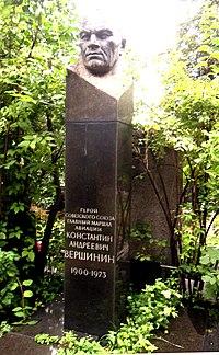 Могила маршала Константина Вершинина.JPG