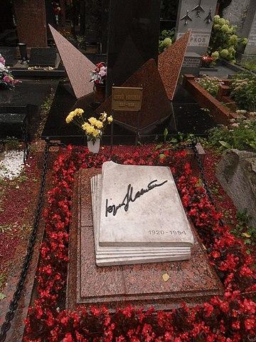 Могила Нагибина на Новодевичьем кладбище Москвы.