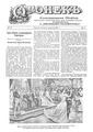 Огонек 1903-27.pdf