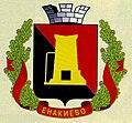 Отсканированный герб Енакиево.jpg