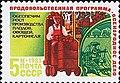Почтовая марка СССР № 5442. 1983. Продовольственная программа СССР.jpg