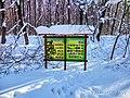 Региональный ландшафтный парк «Диканский» зимой 5.jpg