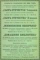 Реклама изданий под редакцией А. К. Шеллера, 1898.jpg