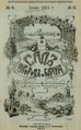 Сад Огород и Бахча 1911 №6.pdf