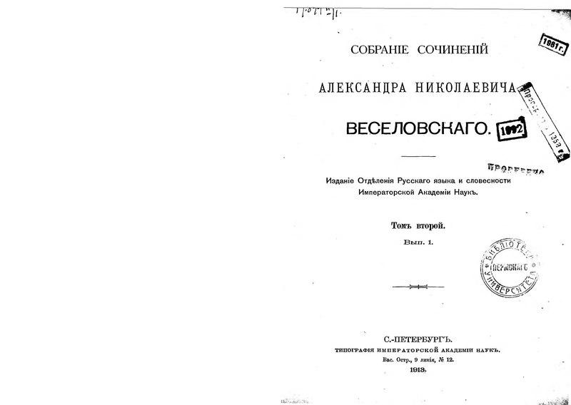 File:Собрание сочинений Александра Веселовского, том 2-1-1.djvu