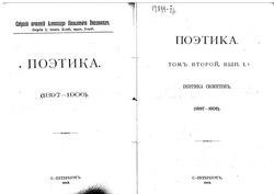 Серия I. Поэтика.