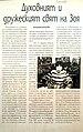 """Статия-интервю във вестник """"Кураж"""".jpg"""