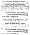 Указ о присвоении звания Героя Социалистического Труда.png