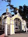 Церковь у больницы - panoramio.jpg