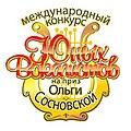 Эмблема конкурса юных вокалистов на приз Ольги Сосновской.jpg