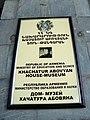 Տուն-թանգարան Խաչատուր Աբովյանի (5).JPG
