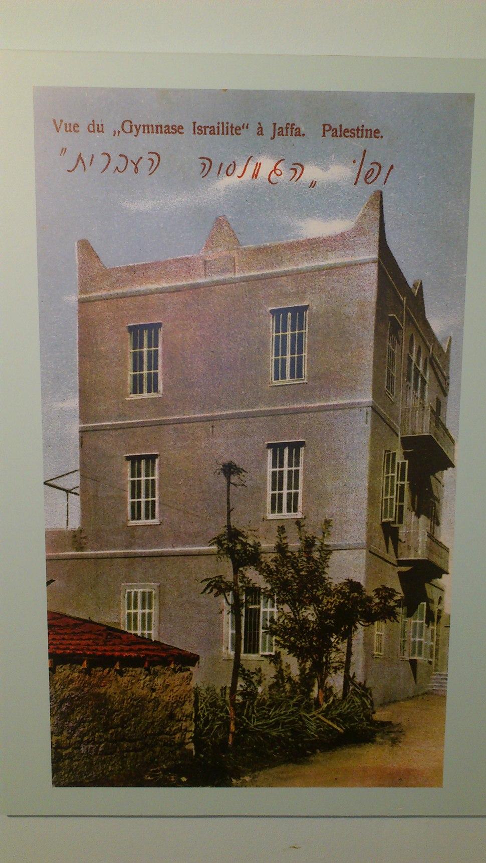 בניין הגימנסיה העברית הרצליה - יפו - 1