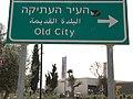שלט העיר העתיקה (7053430751).jpg