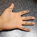 انگشت.jpg