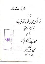 حافظ: فارسی: دیوان حافظ