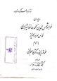 حافظ قزوینی غنی.pdf