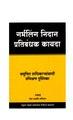 गर्भलिंग निदान प्रतिबंधक कायदा (Garbhling Nidan Pratibandhak Kayada).pdf