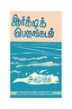 ஆர்க்டிக் பெருங்கடல்.pdf
