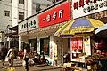 上海市杨浦区国定路504弄(靠近大学路)-一佳歺厅.JPG