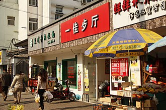 "Second round of simplified Chinese characters - A playful name for a restaurant in Shanghai, which says ""一佳歺厅"" instead of the homophonous standard ""一家餐厅."""