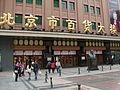 北京市百货大楼1.JPG