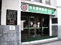 台北重南郵局 20080805a.jpg