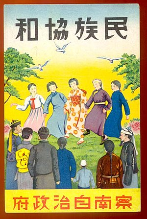Five Races Under One Union (Manchukuo) - Image: 察南自治政府宣传画3