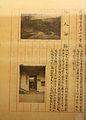 廣州市名勝古蹟古物調查表2.jpg