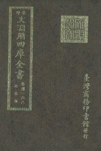 File:文淵閣四庫全書 1229冊.djvu