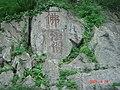 杭州.玉皇山(慈云岭造像) - panoramio.jpg