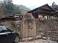 林坑古村标志石 - panoramio.jpg