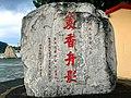 菱香舟影石碑.jpg