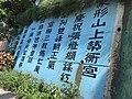 頭屋鄉台13線上的護土牆有與象山孔廟有關的詩詞.jpg