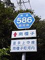 鹿児島県道586号線IMGP1636.JPG