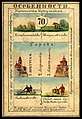 1856. Card from set of geographical cards of the Russian Empire 051.jpg