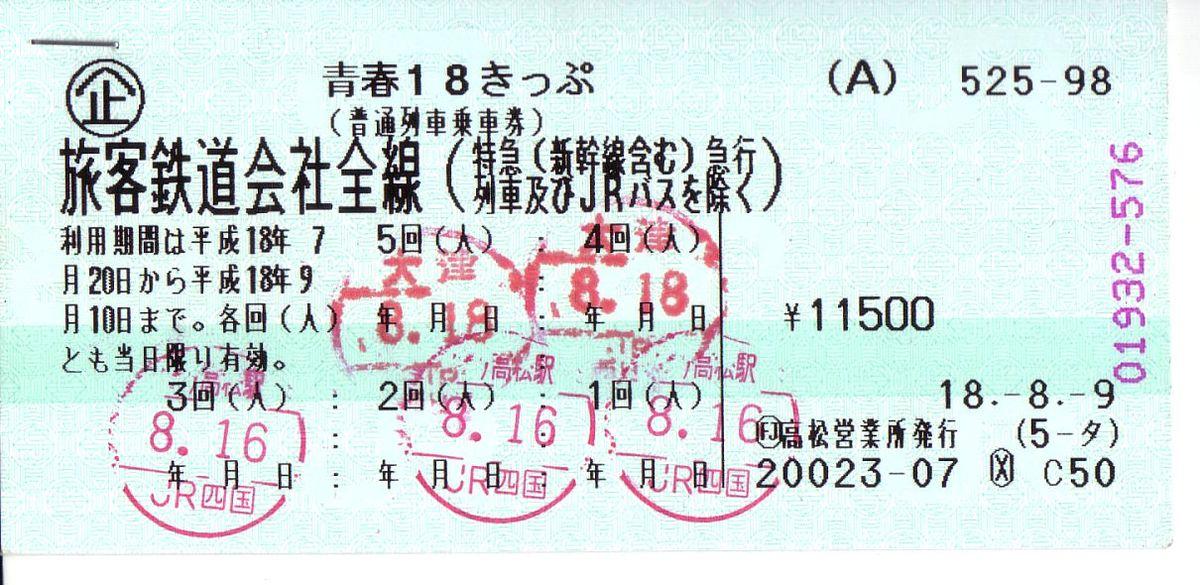 18 ticket.jpg